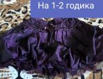 Skirt for 1-2 years