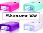 UV lamp new