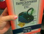 Colectoare de praf (saci) pentru aspiratoare