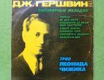Leonid Siskin Trio - George Gershwin