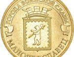 10 ρούβλια Maloyaroslavets