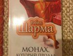 The book, Robin Sharma