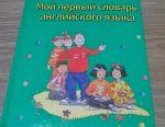Словарь по английскому для детей