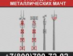 Production of metal masts