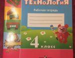 Teknoloji 4 sınıf notebook