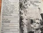 Wanda winter 1987/1988