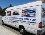 Cargo transportation around Cyprus