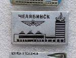 Σήματα ΕΣΣΔ Chelyabinsk ZH.D. Σταθμός τρένων