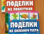 A set of books on children's creativity