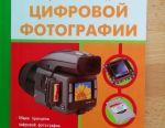 Πρακτική Εγκυκλοπαίδεια Ψηφιακής Φωτογραφίας