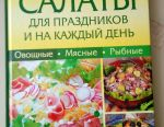Colorful Cooking Book