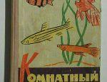 Книга-Кімнатний акваріум