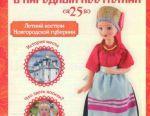 Κούκλες σε λαϊκά κοστούμια 25 επαρχία Νόβγκοροντ