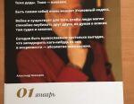Takvim 2019 A. Nevzorov tarafından imzalandı