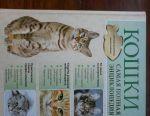 Εγκυκλοπαίδεια για τις γάτες