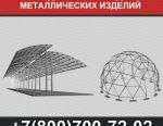 Non-standard metal structures production