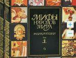 Mituri ale popoarelor lumii. Enciclopedie (set de 2 cărți)