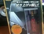 Liquid glass for your car