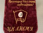 Pennants of the USSR