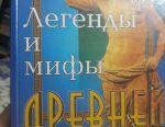 Legende și mituri ale Greciei antice