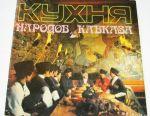 Shutova E. (Ed.) Κουζίνα των λαών του Καυκάσου