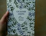 Cartea lui Cecilia Ahern