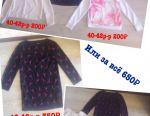 Επώνυμα ρούχα