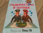 New Pederastra Book at Headquarters