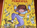 New books for children