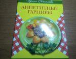 Culinary book
