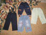 Jeans, pants. Measurements