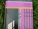 Το βιβλίο GG Marques 'Η ιστορία της απαγωγής'