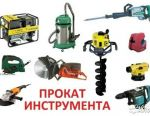 Rent and rental of power tools