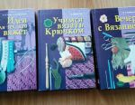 A set of books for those who knit.