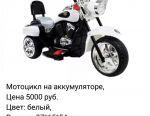 Akü üzerindeki motosikletler. Yeni!
