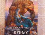 Artem Stony