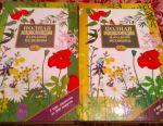 Encyclopedia of traditional medicine 2 t