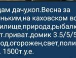 I will sell a summer residence, cop. Spring for Belenky, on Kakhovsky in