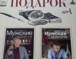Makarevich, Garber: Men's gift (set)