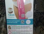 Bandage universal