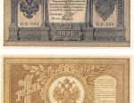 I sell the banknote of 1 ruble of 1898 of release