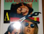 Encyclopedia of home hairdresser