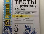 Δοκιμές στη ρωσική γλώσσα. Μέρος 2