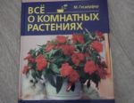Βιβλίο λουλουδιών