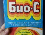 Πούδρα ρετρό πλύσιμο ΕΣΣΔ