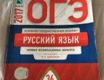 OGE Russian language