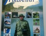 The book Encyclopedia of fishing All the secrets of success