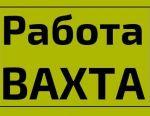 Упаковщики (цы), вахта, Москва