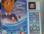 Book with touchpad