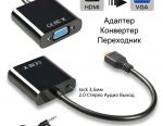HDMI to VGA + Audio Adapter Converter Adapter